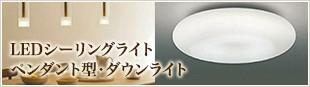 LEDシーリングライト ペンダント型・ダウンライト