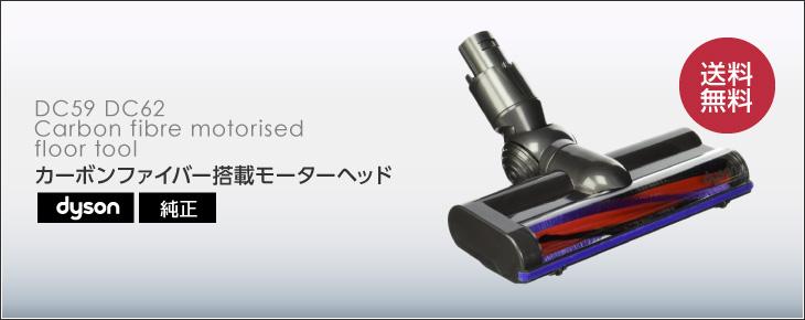 ダイソン Dyson 純正 カーボンファイバー搭載モーターヘッド DC59 DC62 Carbon fibre motorised floor tool 並行輸入品