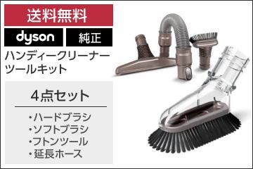 ダイソン Dyson 純正 ハンディークリーナーツールキット DC59 DC62 Carbon fibre motorised floor tool 並行輸入品