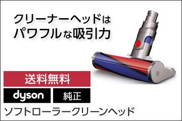 ダイソン Dyson 純正 ソフトローラークリーンヘッド Soft roller cleaner head 並行輸入品