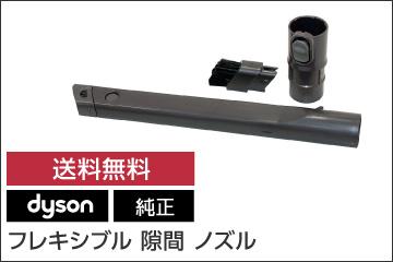 ダイソン Dyson 純正 フレキシブル 隙間 ノズル Flexi crevice tool 並行輸入品
