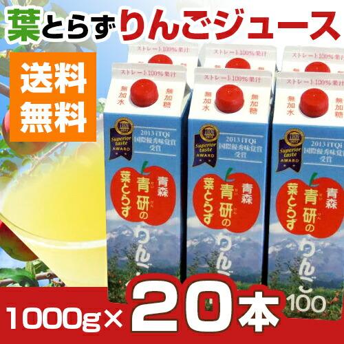 葉とらずりんごジュース20本