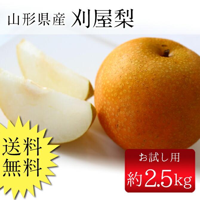 送料無料 刈屋梨 約2.5kg 6~10玉前後 ご家庭用[※産地直送のため同梱不可] 梨 和梨 なし ナシ 02P09Jul16
