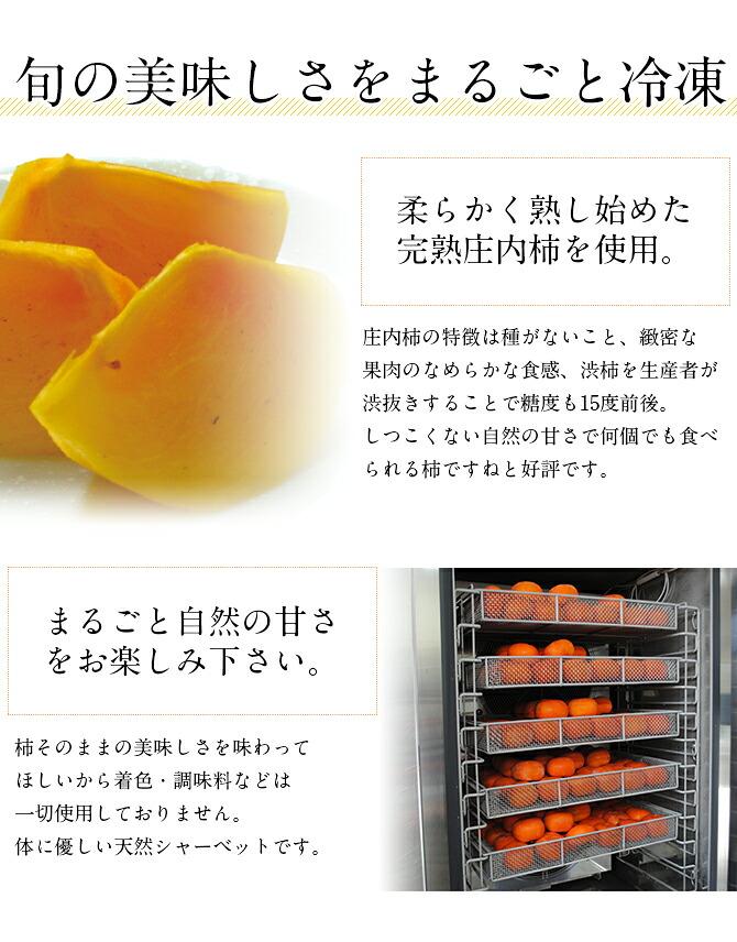 山形県産柿
