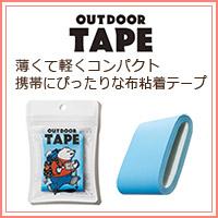 アウトドアテープ