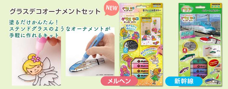 新商品:グラスデコ メルヘン・新幹線