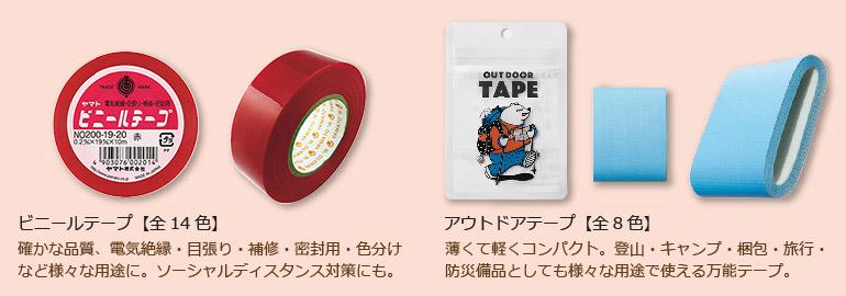 ビニールテープ・アウトドアテープ