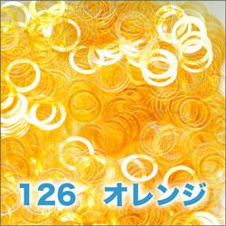 """""""126オレンジ"""""""