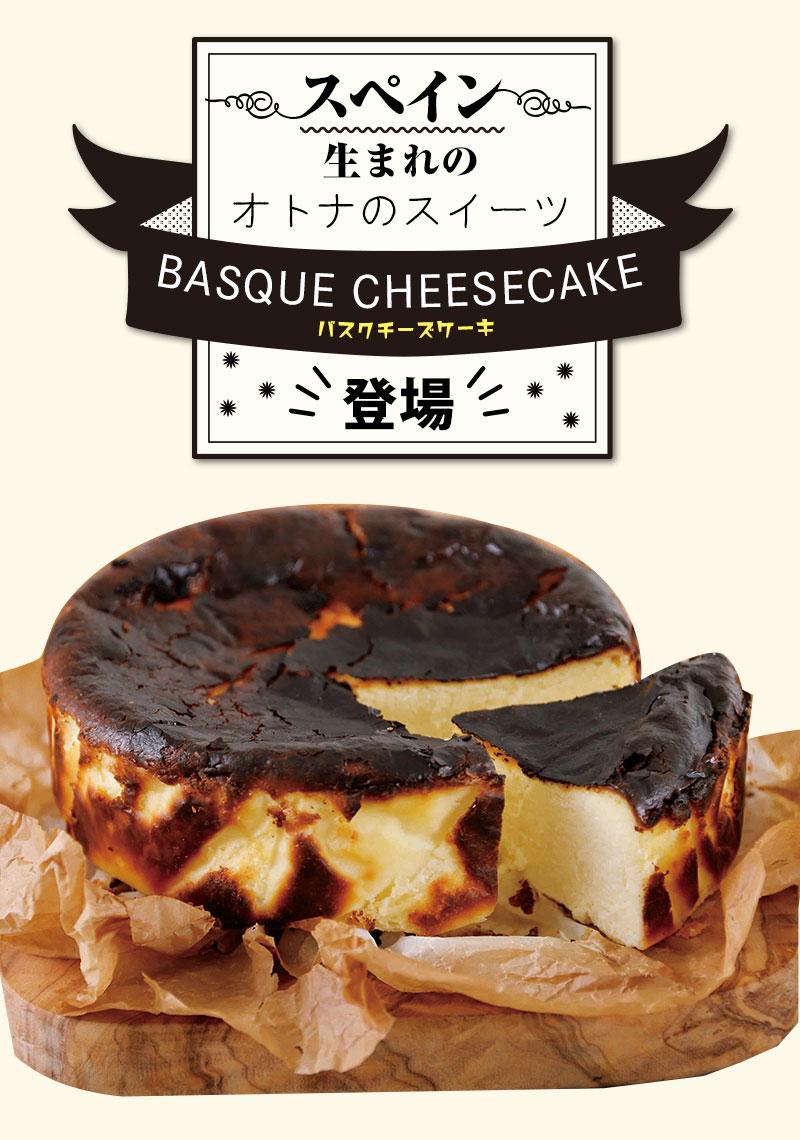 バスク チーズ ケーキ 札幌