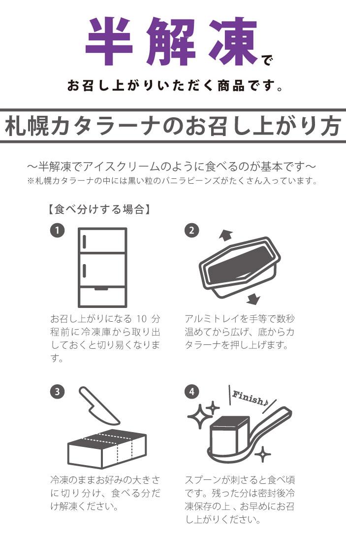 札幌カタラーナのお召し上がり方
