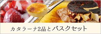 カタラーナ2品とバスクチーズケーキ