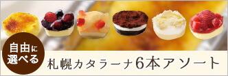 アソート6本