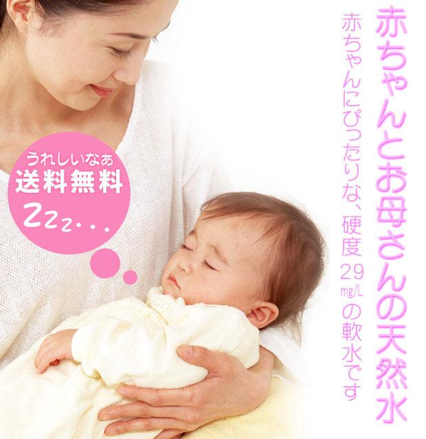 伊豆の天然水29 18Lは赤ちゃんとお母さんのための天然水「水・軟水・ミネラルウォーター」