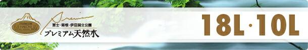 プレミアム天然水