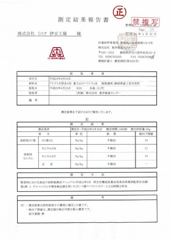 バナジウム130μg/L含有の高級ミネラルウォーター【放射能検査済】