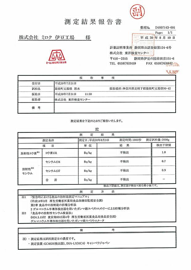 PREMIUM51 箱根山の天然水 検査結果