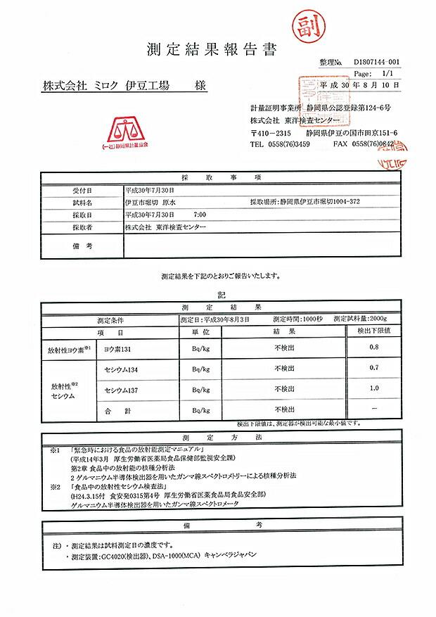 PREMIUM76 修善寺の温泉水 検査結果