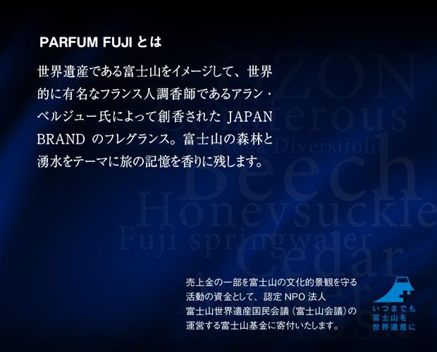 PARFUM FUJI パルファムフジ 富士山の香りを世界へ。