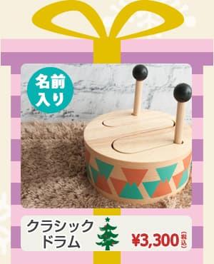 クラシックドラム