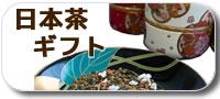 日本茶ギフト