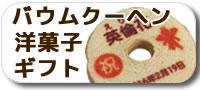 バウムクーヘン・洋菓子