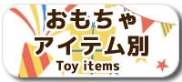 おもちゃアイテム別