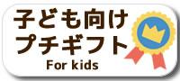 子供向けプチギフト