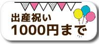 出産祝い1000円以下