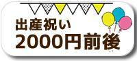 出産祝い2000円前後