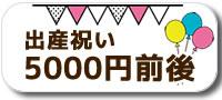 出産祝い5000円前後