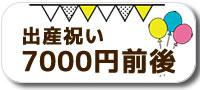 出産祝い7000円前後