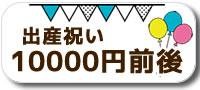 出産祝い10000円前後