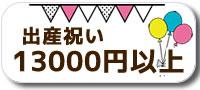 出産祝い13000円以上