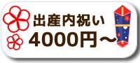 出産内祝い4000円〜