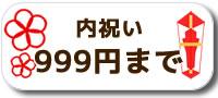 内祝い999円まで
