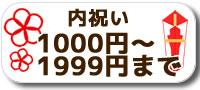 内祝い1000円〜1999円まで