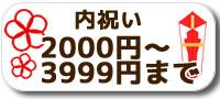 内祝い2000円〜3999円まで