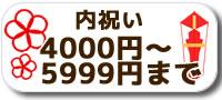 内祝い4000円〜5999円まで
