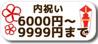 内祝い6000円〜9999円まで