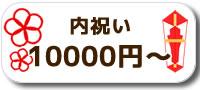 内祝い10000円以上