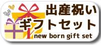 出産祝いギフトセット