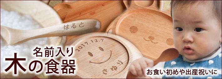 木の食器特集