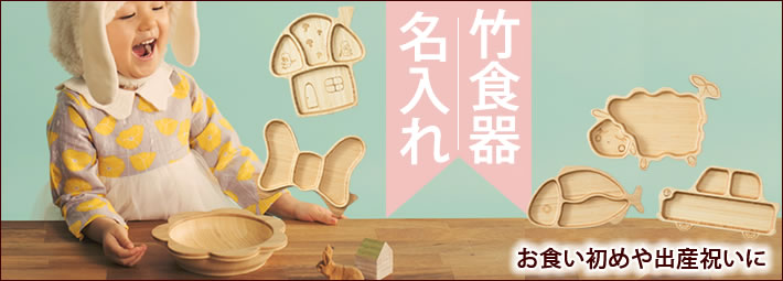 子ども用竹食器