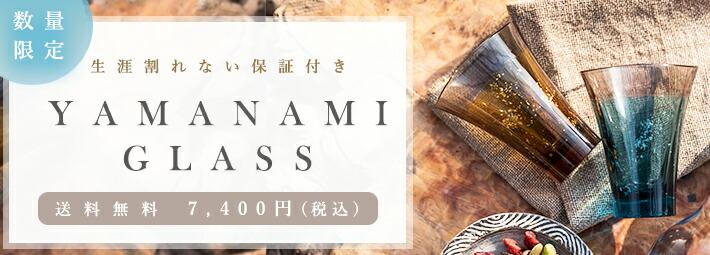 YAMANAMI GLASS