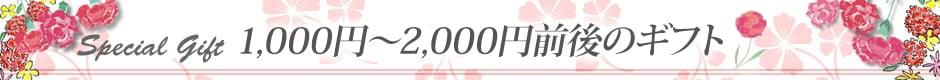 1000から2000