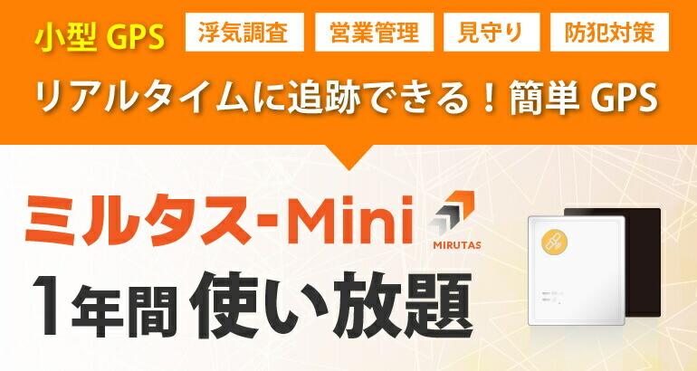 ミルタスMini リアルタイムに追跡できる!簡単GPS