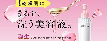 ソフィーナ洗顔 新発売