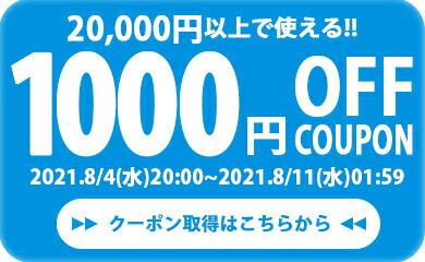 """""""1000円クーポン"""""""