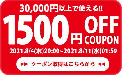 """""""1500円クーポン"""""""