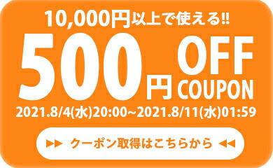 """""""500円クーポン"""""""